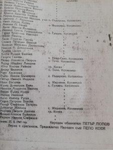 Факсимиле за бащата на Леа Коен, председател на народния съд в Сливен